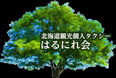 北海道/札幌観光個人タクシー「はるにれ会」ジャンボタクシー&クラウンHV