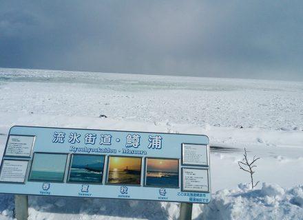 流氷接岸初日
